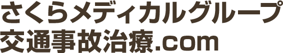 さくらメディカルグループ交通事故治療.com