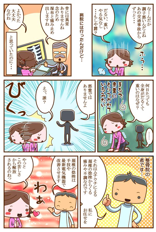 むちうちの漫画